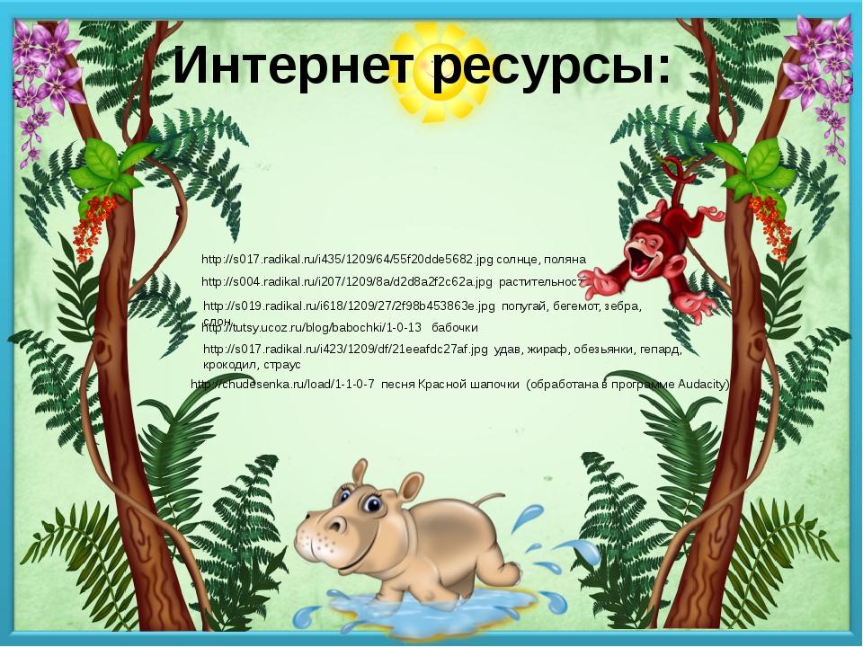 Интернет ресурсы: http://tutsy.ucoz.ru/blog/babochki/1-0-13 бабочки http://s0...
