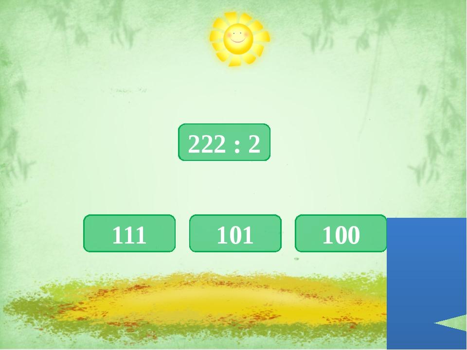 222 : 2 111 101 100