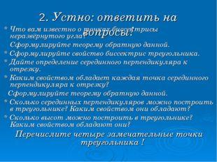 2. Устно: ответить на вопросы! * Что вам известно о точках биссектрисы неразв