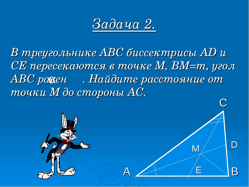 Задача 2. В треугольнике АВС биссектрисы AD и СЕ пересекаются в точке М, ВМ=m...