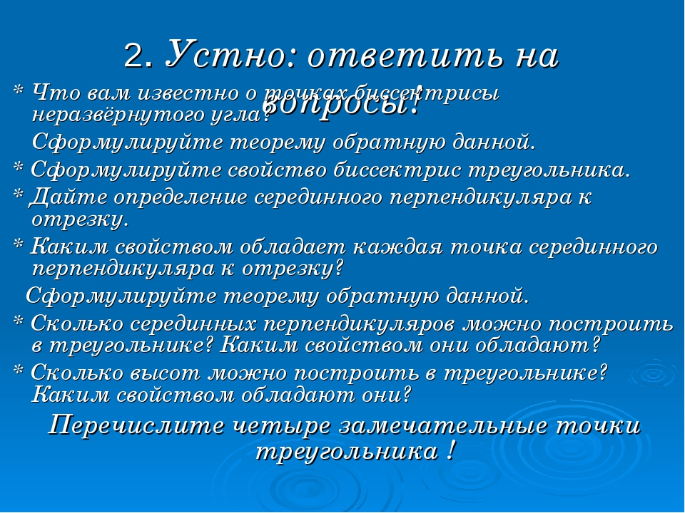 2. Устно: ответить на вопросы! * Что вам известно о точках биссектрисы неразв...