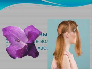 Технология выполнения 1. разделите волосы на зоны; 2. завяжите хвост;