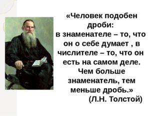 «Человек подобен дроби: в знаменателе – то, что он о себе думает , в числител