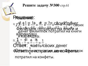 Решите задачу №300 стр.61