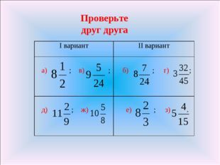 Проверьте друг друга I вариантII вариант а) ; в) ;  б) ; г) ; д) ; ж)  е)