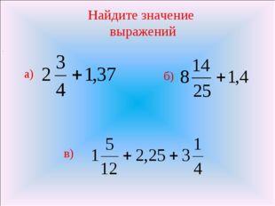 Найдите значение выражений а) б) в) .
