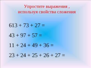 613 + 73 + 27 = 43 + 97 + 57 = 11 + 24 + 49 + 36 = 23 + 24 + 25 + 26 + 27 = У