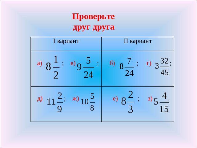 Проверьте друг друга I вариантII вариант а) ; в) ;  б) ; г) ; д) ; ж)  е)...
