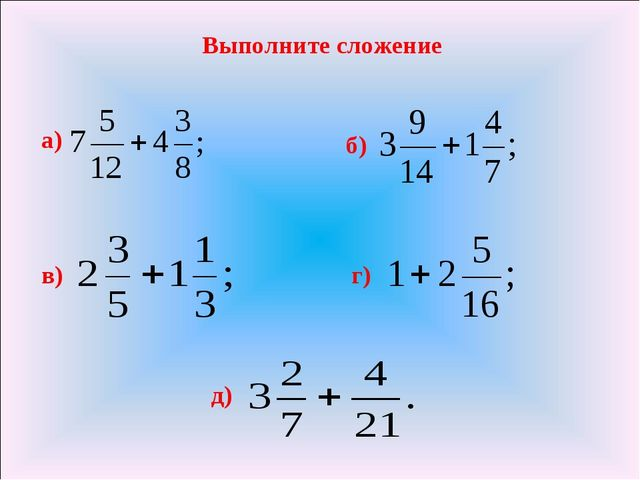 Выполните сложение а) б) в) г) д)