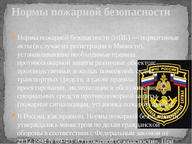 Нормы пожарной безопасности (НПБ) — нормативные акты (в случае их регистрации...