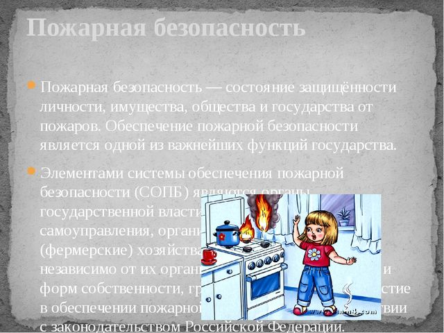 Пожарная безопасность — состояние защищённости личности, имущества, общества...