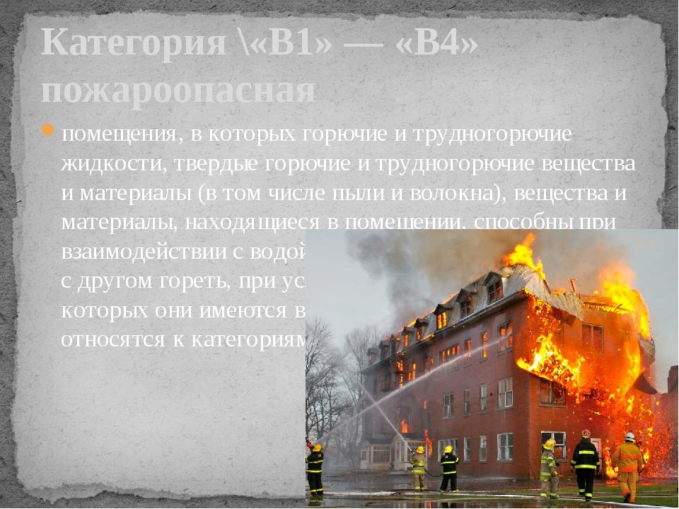 помещения, в которых горючие и трудногорючие жидкости, твердые горючие и труд...