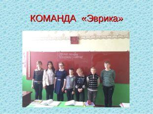 КОМАНДА «Эврика»