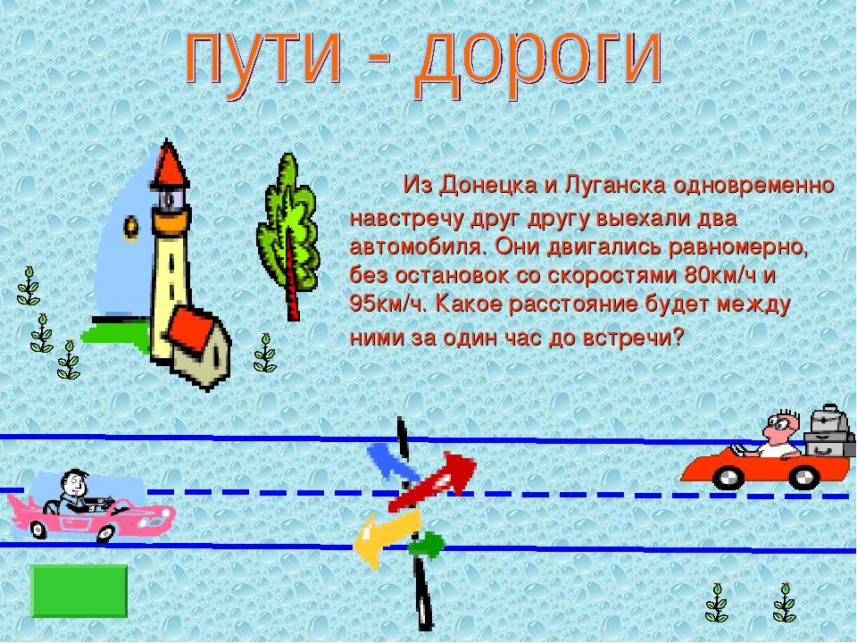 Из Донецка и Луганска одновременно навстречу друг другу выехали два автомоби...