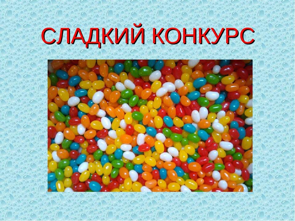 СЛАДКИЙ КОНКУРС