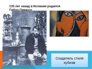 135 лет назад в Испании родился Пабло Пикассо Создатель стиля кубизм