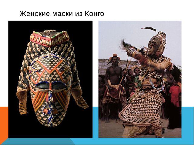 Женские маски из Конго