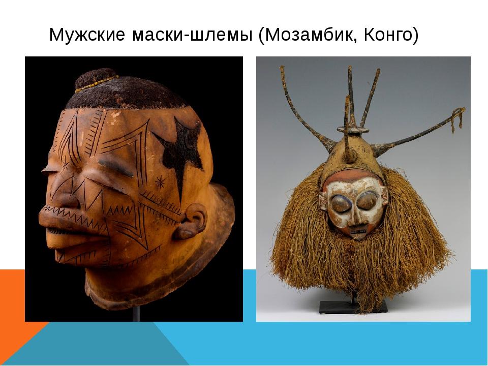 Мужские маски-шлемы (Мозамбик, Конго)