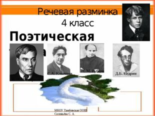 Речевая разминка 4 класс Поэтическая тетрадь МКОУ Тамбовская ООШ Соловьёва С.