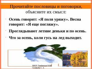 Прочитайте пословицы и поговорки, объясните их смысл: Осень говорит: «Я поля