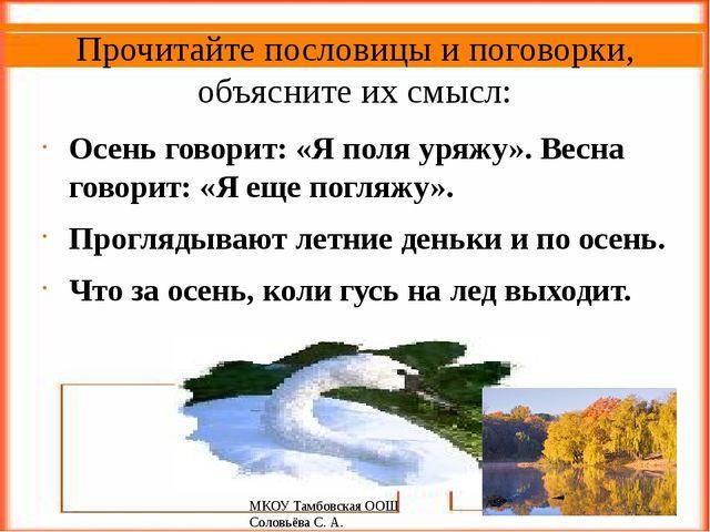 Прочитайте пословицы и поговорки, объясните их смысл: Осень говорит: «Я поля...