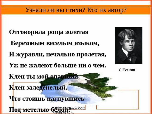Узнали ли вы стихи? Кто их автор? Отговорила роща золотая Березовым веселым я...