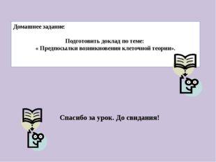 Домашнее задание: Подготовить доклад по теме: « Предпосылки возникновения кле