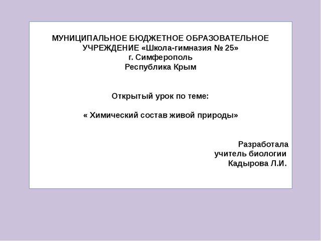 МУНИЦИПАЛЬНОЕ БЮДЖЕТНОЕ ОБРАЗОВАТЕЛЬНОЕ УЧРЕЖДЕНИЕ «Школа-гимназия № 25» г....