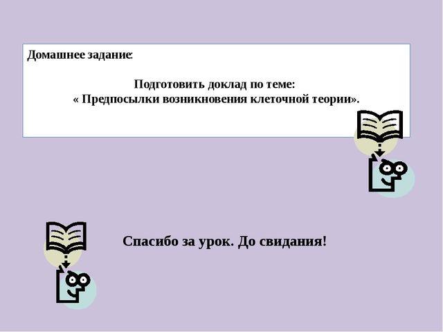Домашнее задание: Подготовить доклад по теме: « Предпосылки возникновения кле...