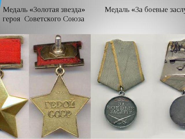Медаль «Золотая звезда» Медаль «За боевые заслуги» героя Советского Союза