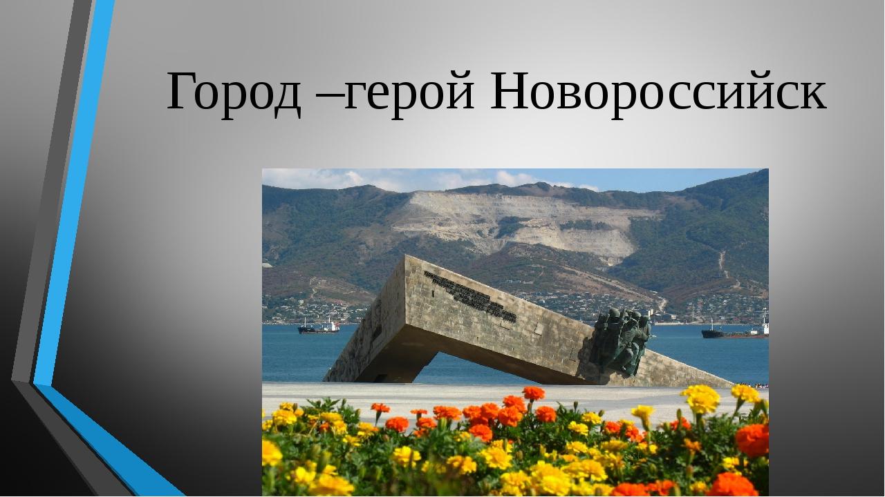 Город –герой Новороссийск