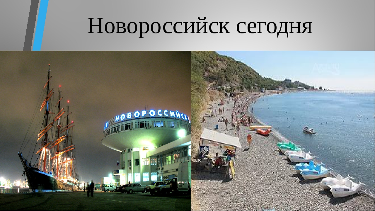 Новороссийск сегодня