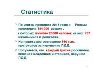 * Статистика По итогам прошлого 2015 года в России произошла 184 000 авария ,