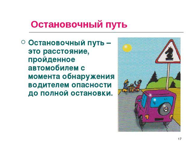 * Остановочный путь Остановочный путь – это расстояние, пройденное автомобиле...