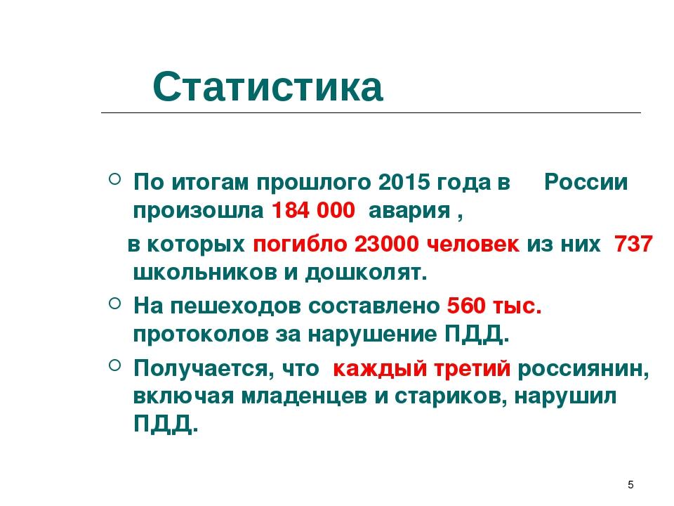 * Статистика По итогам прошлого 2015 года в России произошла 184 000 авария ,...
