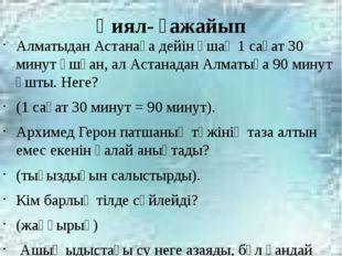 Қиял- ғажайып Алматыдан Астанаға дейін ұшақ 1 сағат 30 минут ұшқан, ал Астана