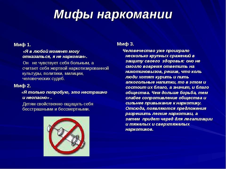 Мифы наркомании Миф 1. «Я в любой момент могу отказаться, я не наркоман». Он...