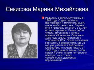 Секисова Марина Михайловна Родилась в селе Омутинском в 1964 году. С детства