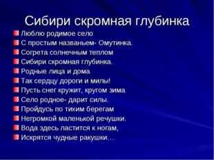 Сибири скромная глубинка Люблю родимое село С простым названьем- Омутинка. Со