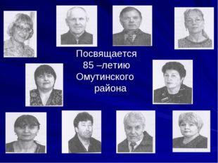 Посвящается 85 –летию Омутинского района