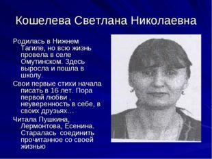 Кошелева Светлана Николаевна Родилась в Нижнем Тагиле, но всю жизнь провела в