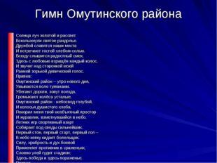 Гимн Омутинского района Солнца луч золотой и рассвет Всколыхнули святое раздо