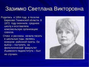 Зазимко Светлана Викторовна Родилась в 1954 году в поселке Березово Тюменской