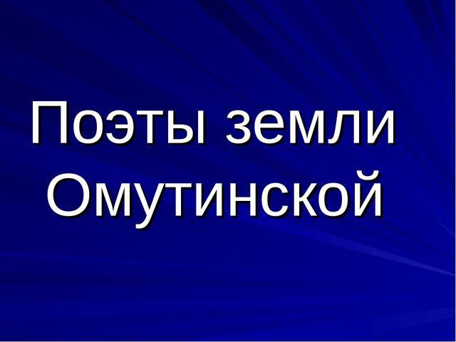 Поэты земли Омутинской