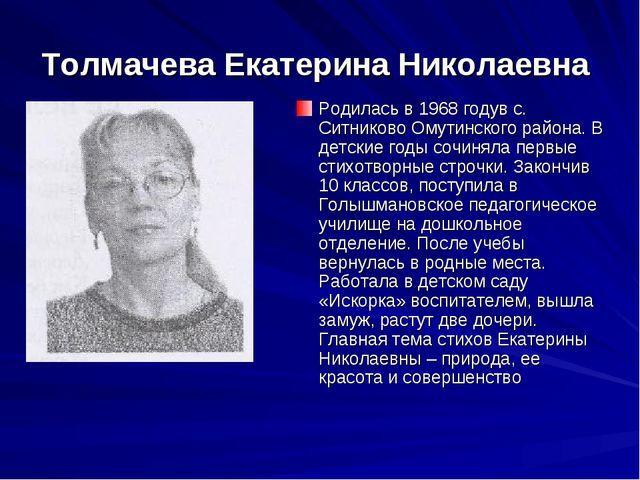 Толмачева Екатерина Николаевна Родилась в 1968 годув с. Ситниково Омутинского...