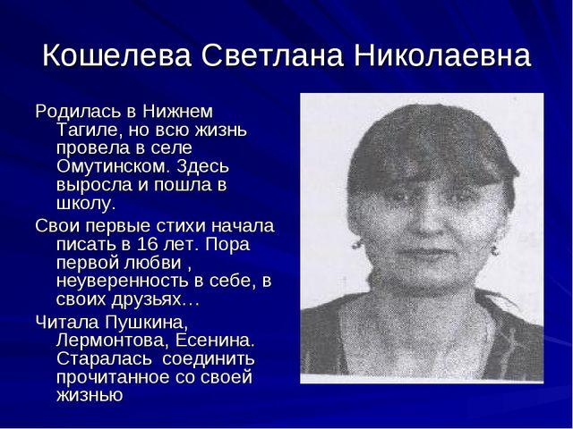 Кошелева Светлана Николаевна Родилась в Нижнем Тагиле, но всю жизнь провела в...
