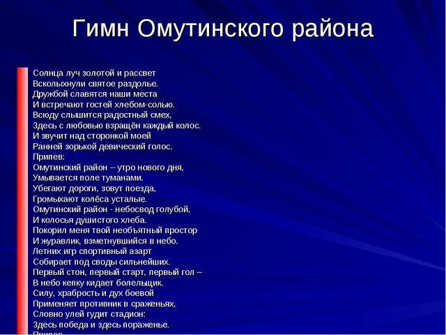 Гимн Омутинского района Солнца луч золотой и рассвет Всколыхнули святое раздо...