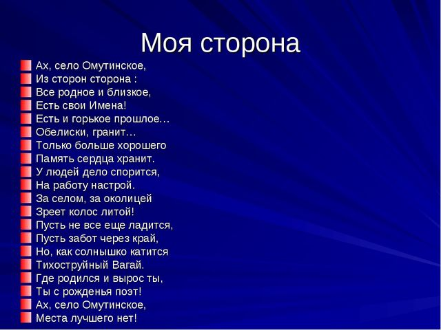 Моя сторона Ах, село Омутинское, Из сторон сторона : Все родное и близкое, Ес...