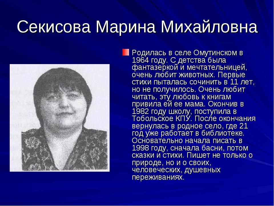 Секисова Марина Михайловна Родилась в селе Омутинском в 1964 году. С детства...