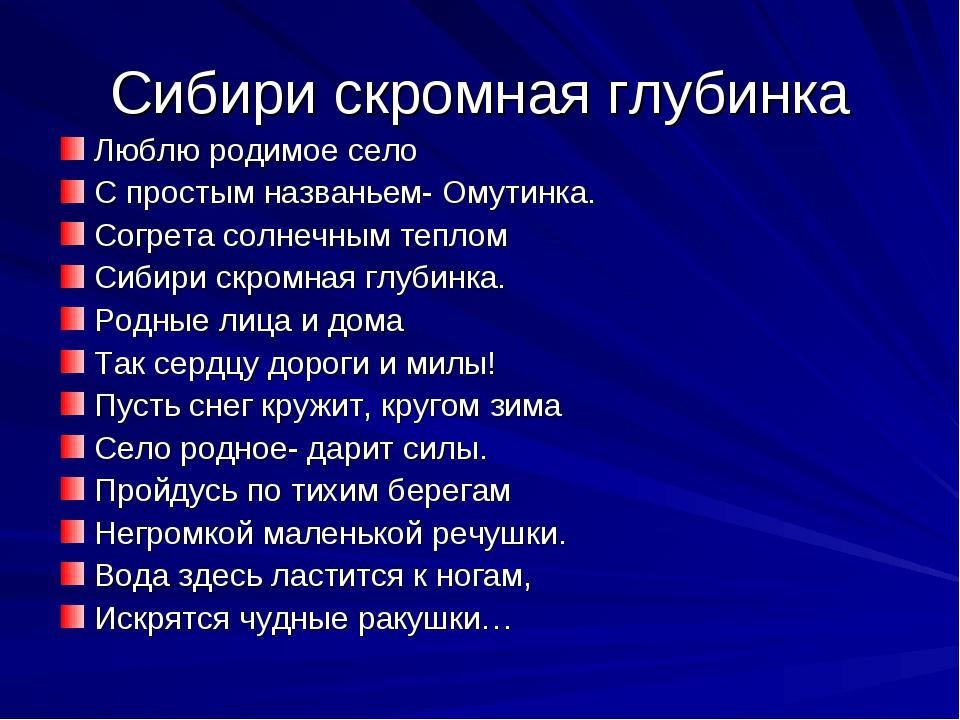 Сибири скромная глубинка Люблю родимое село С простым названьем- Омутинка. Со...
